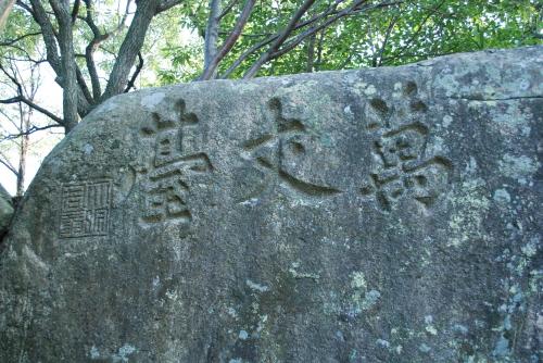만장대 분산성의 봉수대인 만장대의 바위. 이 글씨는 흥선대원군의 친필이며 도장도 새겨져 있다.