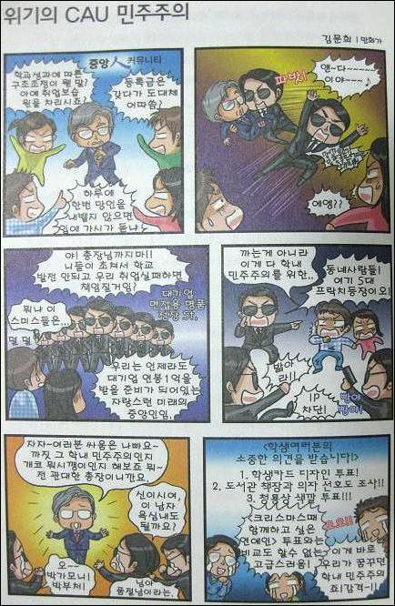 <위기의 CAU 민주주의> 총장을 조롱한다고 하여 문제가 된 만화. 편집위는 만화 속의 총장 캐릭터가 총장 개인이 아니라 학교 본부의 상징이며, 학교측이 이를 문제삼는 것은 만화라는 장르의 특성에 대한 몰이해에 기인한 것이라고 말한다.