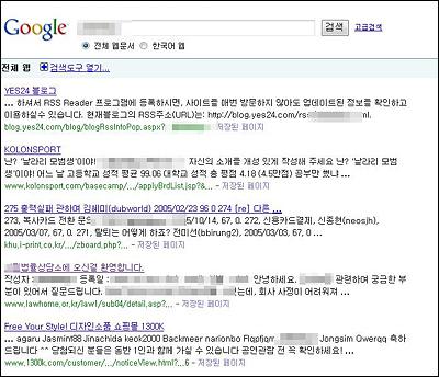 구글검색결과 ID 만으로도 개인 정보 일부가 검색된다