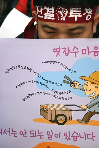 사측의 일방적 단체협약 폐지에 항의하는 선전물.
