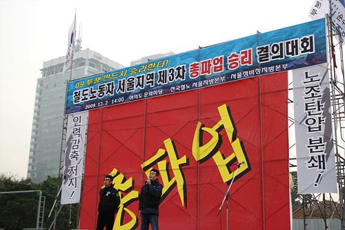 서울지역 철도노동자 결의대회.
