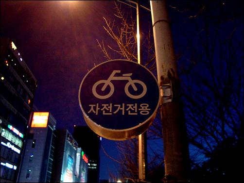 자전거 전용이란 말이 부끄럽다.