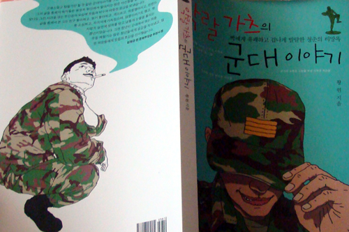 인터넷에서 인기를 끌었던 <악랄가츠의 군대 이야기>가 책으로 발간됐다.