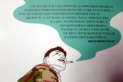 김명곤 전 문화부 장관의 추천사.