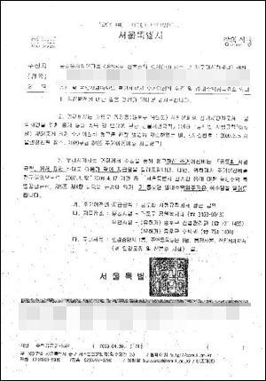 서울시의 임대주택 취소공문 1차 소송에 참여한 주민들에게 서울시가 일괄하여 발송한 공문