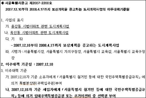 서울시의 공고 일부 서울시가 지난 2007년 12월에 발표한 이주대책기준일 변경 공고