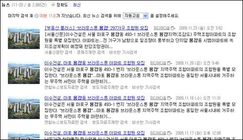 '다음' 검색창에 용강이라는 단어로 검색한 화면으로, 2009년 12월 8일 13시 14분에 캡쳐한 것이다