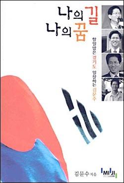 <나의 길 나의 꿈> 겉그림.