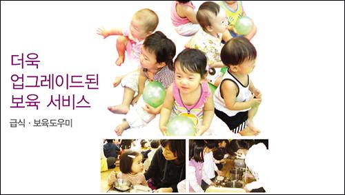 서울시가 추진하고 있는 서울형 어린이집 사업.