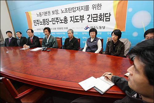 강기갑 민주노동당 대표와 임성규 민주노총 위원장이 참석한 가운데 14일 오전 국회에서 민주노동당과 민주노총 지도부 긴급회담이 열리고 있다.