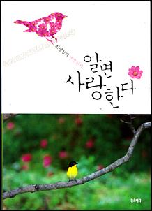 알면 사랑한다 도서출판 좋은생각 /가격 12,000원 / 최병성 지음