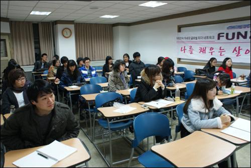 FUN20 강좌에 참여한 학생들의 모습