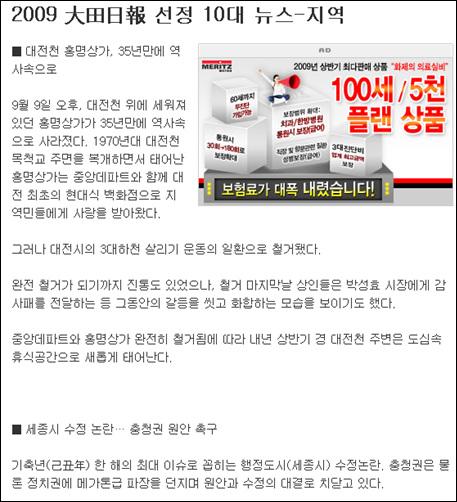 대전권 10대 뉴스 <대전일보>가 선정한 10대 뉴스.