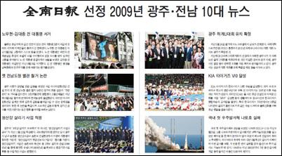 광주전남 10대 뉴스 <전남일보>가 뽑은 10대 뉴스