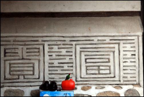 문양 기와로 글씨를 만든 담벼락. 작은 것 하나까지도 신경을 써서 지은 집이다.