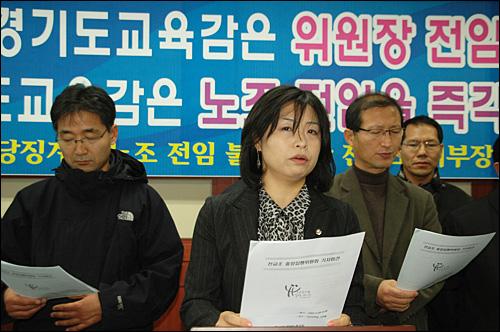 김현주 전교조 수석부위원장이 28일 오후 경남도교육청 브리핑룸에서 열린 기자회견에서 기자회견문을 낭독하고 있다.