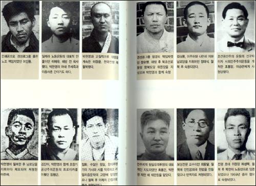 글쓴이에 의해 복권된 비운의 공산주의자들.
