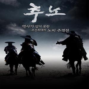 조선 중기 저잣거리를 배경으로 도망노비를 쫒는 액션과 민초들의 삶의 이야기를 다룬 <추노>