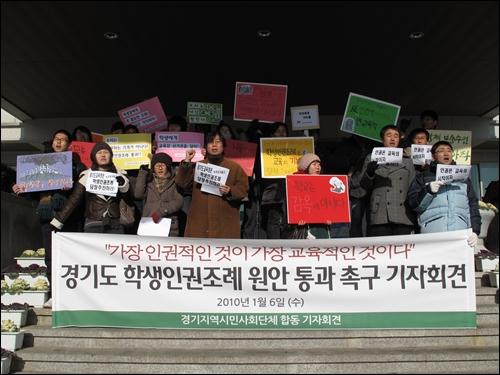 오늘 1월 6일, 수원의 인권 시민사회단체가 경기도교육청 앞에 모여 학생인권조례를 촉구하는 기자회견을 열었다.