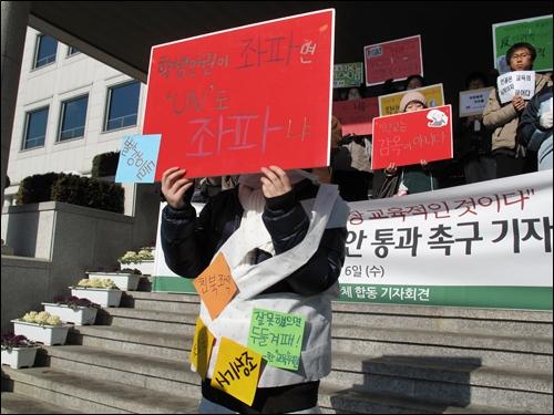 """경기도교육청 앞에 열린 기자회견에서 한 학생이 """"학생인권이 좌파면 유엔도 좌파냐""""는 피켓을 들고 퍼포먼스를 하고 있다."""