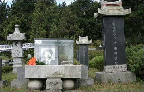 경기도 마석 모란공원 민주열사묘역에 묻힌 박래전 열사