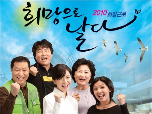 희망근로 2010 포스터