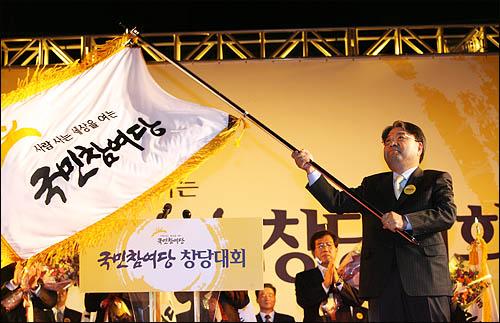 17일 오후 서울 장충체육관에서 열린 국민참여당 중앙당 창당대회에서 선출된 이재정 대표가 당 깃발을 흔들고 있다.