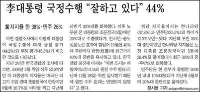 <조선일보> 1월 2일자 5면.