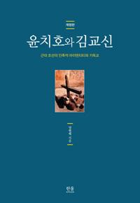 책겉그림 〈윤치호와 김교신〉