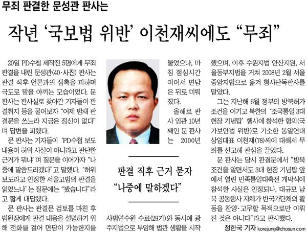 조선일보 4면 기사