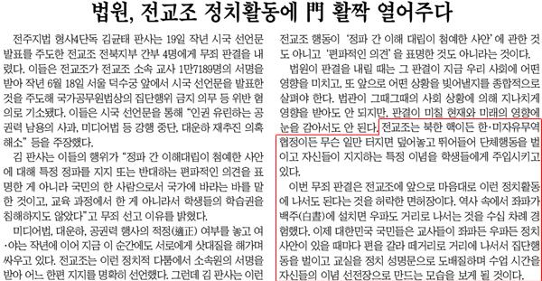 조선일보 사설