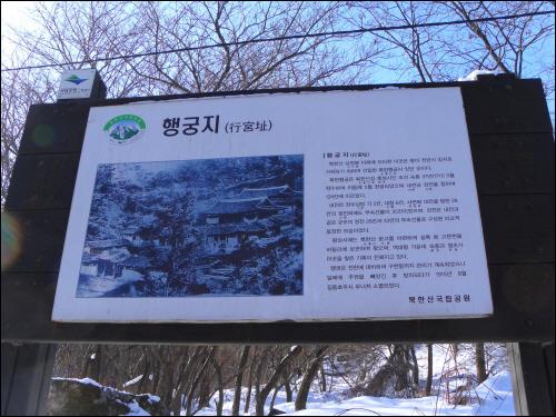 북한산성 행궁지 안내판. 규모가 꽤 큰 궁궐로 보이는데 주변에서는 그런 흔적을 찾아 보기 힘들었다.