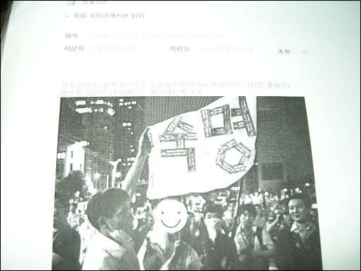 촛불집회 당시 우연히 진중권씨와 찍은 사진을 학내 게시판에 올렸는데 이 모든 게시물들이 스크랩돼 있었다.