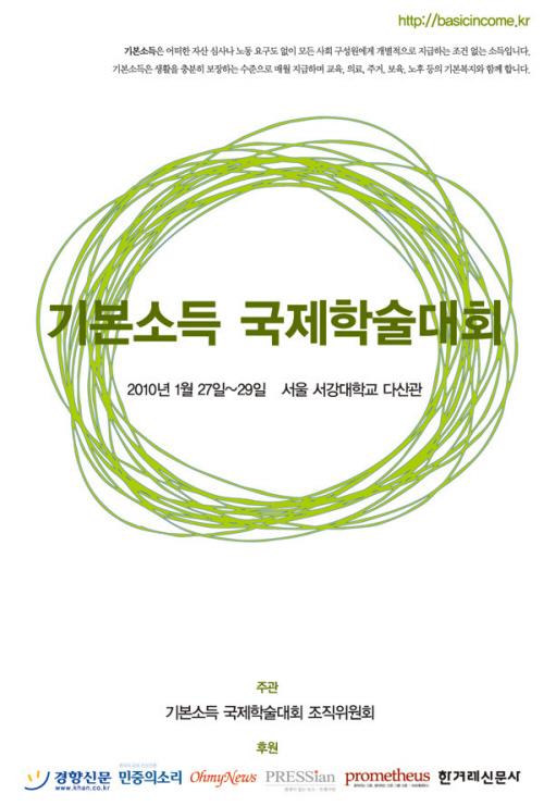 기본소득 국제학술대회가 27~29일까지 3일간 개최된다