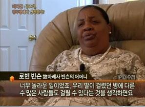 MBC <PD수첩>