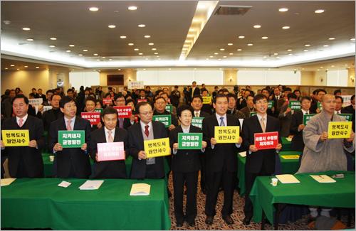 29일 대전 오페라웨딩에서 열린 '세종시 사수 및 수도권 지방상생 결의대회'