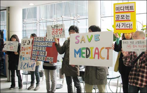 항의시위 1일 광화문 영상미디어센터에서 영진위의 운영사업자 선정 결과에 항의하고 있는 수강생들