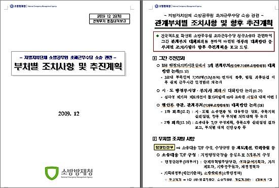 소방방재청이 만든 '지방자치단체 소방공무원 초과근무수당 소송 관련 부처별 조치사항 및 추진계획' 문건.
