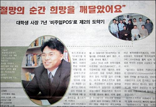 1999년 11월 신문기사에서 함께 촬영한 초창기 멤버 11명 가운데 김 대표를 포함한 6명이 회사에 남아있다.