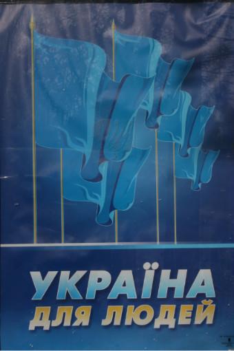 """선거 당일 배포된 야누코비치의 홍보물  선거 당일 야누코비치의 홍보물(""""우크라이나 국민 여러분"""")이 거리에 가득했다. 우크라이나 선거관리위원회가 어떤 유권해석을 내릴지 주목된다."""