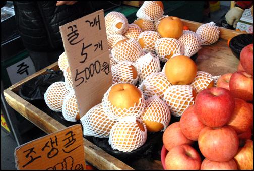 과일 배나 사과, 감, 곶감 등 5일장에서 과일을 준비하면 더욱 싼 값으로 좋은 것을 고를 수가 있다.