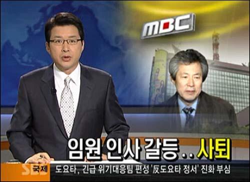 8일 저녁 SBS <8시 뉴스>
