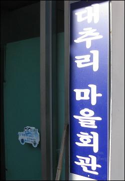 105동 101호 현관 앞에는 이곳이 대추리 마을회관임을 알리는 표지판이 붙어 있다.