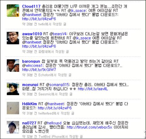 10일 정운찬 국무총리의 <아바타> 발언이 트위터를 통해 순식간에 확산 돼 논란이 됐다. (사진 : 인터넷 화면 캡쳐)