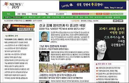 뉴스앤조이 첫화면(http://www.newsnjoy.co.kr)