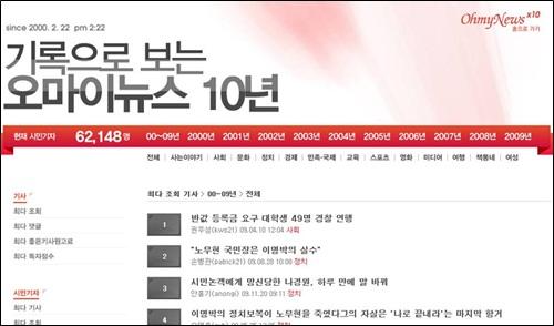 <오마이뉴스>메인면에서 ohmynews 로고 옆에 있는 '기록으로 보는 오마이뉴스 10년'이라는 글씨를 클릭하면 '기록으로 보는 오마이뉴스 10년'을 볼 수 있다.