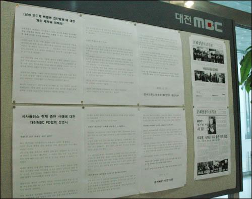 대전MBC 1층 현관 게시판에 나붙은 관련 성명서