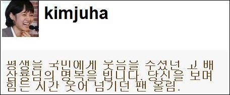 김주하 아나운서가 트위터 올린 배삼룡씨 추모글