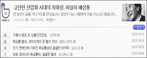 다음 <VIEW>에 올라온 배삼룡씨 추모글