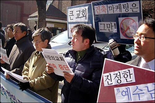 교회개혁실천연대는 2월 19일 11시 사랑의교회 앞에서 기자회견을 열고 28일까지 '사랑의교회 건축 항의 및 저지 1인 시위'를 연다고 밝혔다.